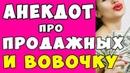 АНЕКДОТ про Вовочку и Продажных Женщин Самые Смешные Свежие Анекдоты