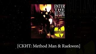 Wu-Tang Clan - Method Man СКИТ НА РУССКОМ