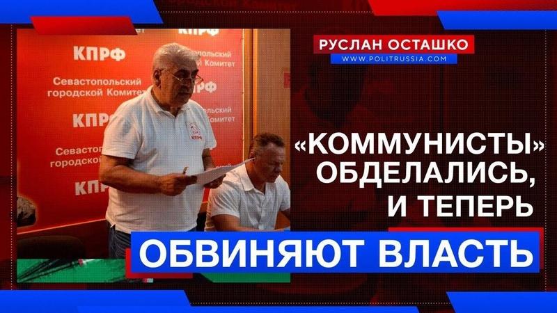 Коммунисты обделались и теперь обвиняют власть Руслан Осташко