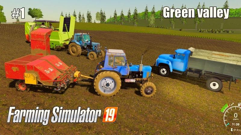 Farming Simulator 2019 Зеленая Долина Новая карта уборка картофеля 1