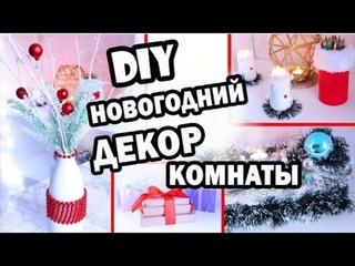 Новогодний декор моей комнаты часть 2