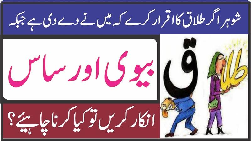 Shohar Talaq Ka Iqrar Kare Awr biwi inkar to kia Karin شوہر طلاق کا اقرار کرے ساس اور بیو
