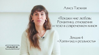 Лекция Алисы Таёжной «Покажи мне любовь. Хэппи-энд и реальность»