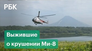 Авиакатастрофа с туристами на Камчатке: рассказ выживших и причины крушения вертолета Ми-8