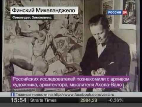 Александр Ахола Вало финский Микеланджело