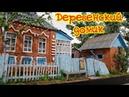 Дом в деревне создан на основе реального дома DIY