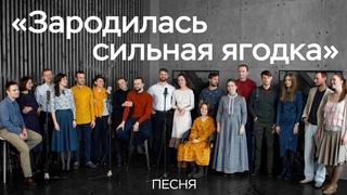 Зародилась сильная ягодка / Русская народная песня