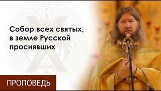 Воскресная проповедь о.Бориса. Собор всех святых, в земле Русской просиявших.
