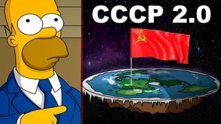 Симпсоны предсказали СССР 2.0, Трампа и плоскую Землю! (Перезалив)