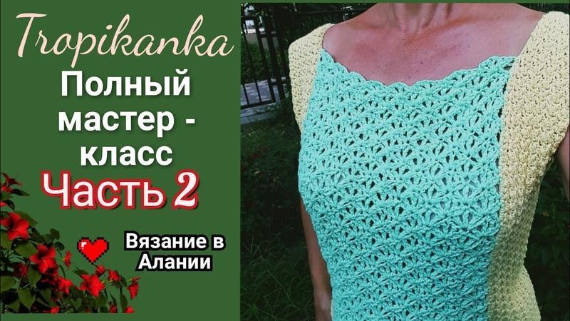 Блузка крючком Тропиканка Crochet blouse Часть 2