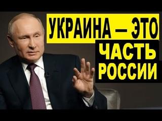Ответ Путина по Украине ОШАРАШИЛ наглого американского журналиста