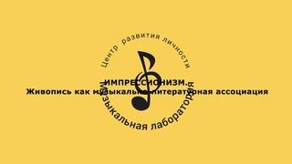 Импрессионизм. Живопись как музыкально-литературная ассоциация
