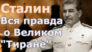 Сталин  Вся правда о Великом Человеке
