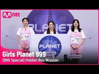 [999스페셜] C 장찡 & K 류시온 & J 테라사키 히나 @히든박스 미션Girls Planet 999