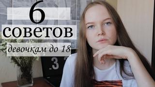 СОВЕТЫ ДЕВОЧКАМ-ПОДРОСТКАМ ДО 18 ЛЕТ