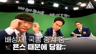 [스브스 중계석] 한국 vs 루마니아, 국뽕 중계를 대하는 욘스의 '소신 발언'