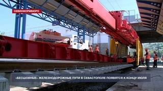 «Бесшовные» железнодорожные пути в Севастополе появятся к концу июля
