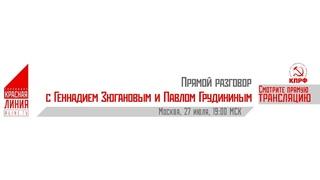 Прямой разговор с Геннадием Зюгановым и Павлом Грудининым  (Москва, )