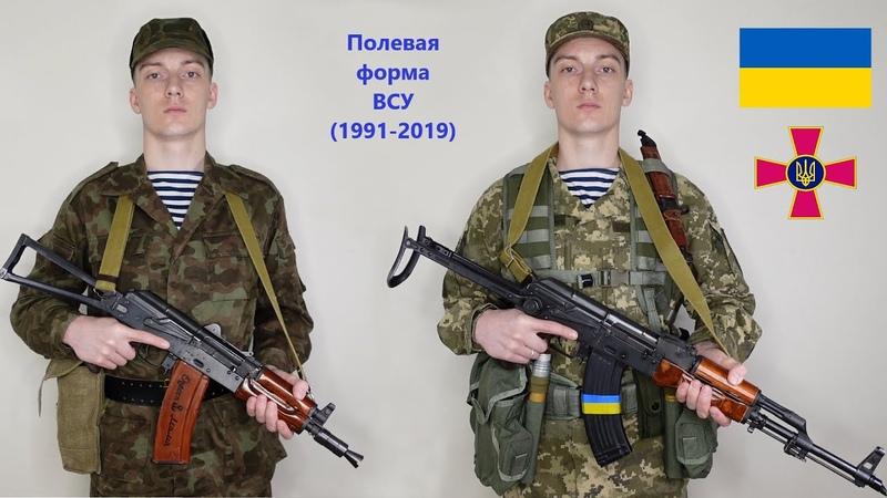 RUS Полевая форма ВСУ с 1991 по 2019 год Про Бутан Дубок и ММ14 Обзор формы ВСУ образца 2015г