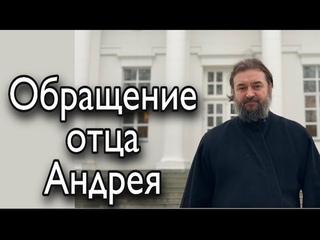 По поводу умножения числа каналов с его контентом. Протоиерей  Андрей Ткачёв.