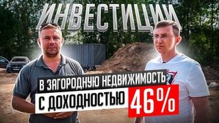 Инвестиции в загородную недвижимость с доходностью 46% / Строительство в Белоострове