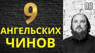 9 ангельских чинов. Максим Каскун