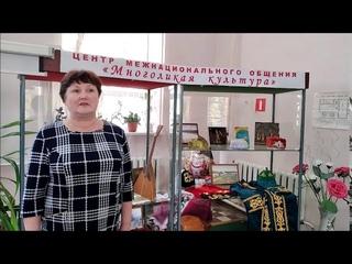 Центр межнационального общения «Многоликая культура» Новоузенской Центральной библиотеки
