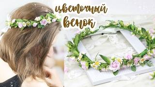 Цветочный венок на голову/ Украшения для волос своими руками из фоамирана / Flower Crown Headband