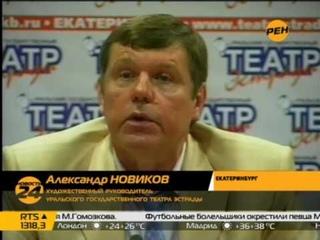 """А.Новиков запретил """"Голубого щенка"""""""