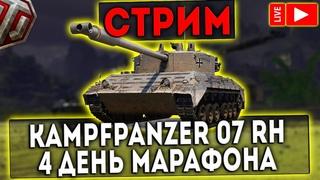 СТРИМ - МАРАФОН НА Kampfpanzer 07 RH! ДЕНЬ 4! WOT!