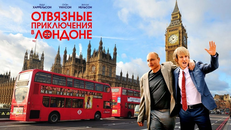 Отвязные приключения в Лондоне Фильм 2017 комедия