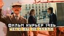 Чего вы не знали о фильме - «КУРЬЕР» ЕЛЬЦИН, БРЕЙКДАНС И БЕЗНАДЁГА