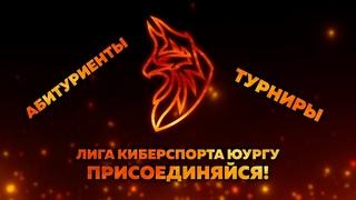 Промо-ролик летних турниров для абитуриентов ЮУрГУ