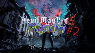 Стрим Devil May Cry 5