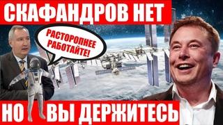 МКС снова сочится! Российские скафандры закончились! Реклама в космосе! Тест Super Heavy Илона Маска