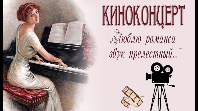 Киноконцерт Романсы и песни из фильмов Для вас дорогие женщины