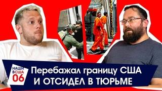 Русский эмигрант нарушил Американскую границу и попал в тюрьму. Политическое убежище   НАШИ В США