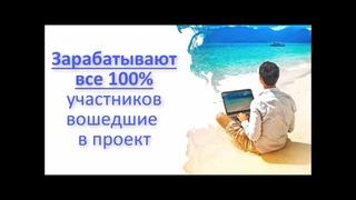 Status 7.0  #status7tochka0 Заработает каждый. Заходи и пробуй.