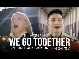We Go Together_MV 한미 군악대 콜라보 뮤직비디오   대한민국 국방부