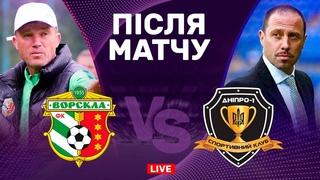 Ворскла – Дніпро-1. Битва за перші очки в УПЛ. Студія після матчу