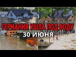 Град и Наводнение в Германии, под водой город Ландсхут 30 июня 2021   Катаклизмы, климат, боль земли