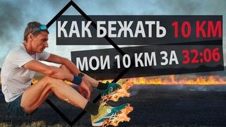 Как бежать 10 км. Мои 10 км за .