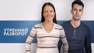 Утро: Майерс и Нарышкин / Сайты Навального - все! Олимпиада. Тетка против детей-аутистов //