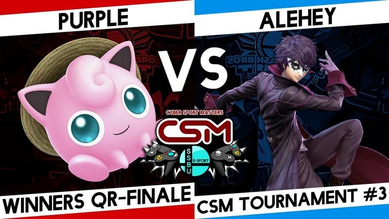 SSBU CSM tournament 3 winners quarter finale Purple Джиглипафф vs Alehey Джокер