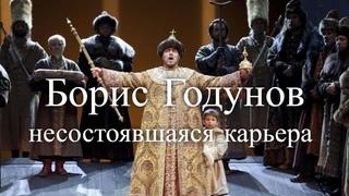 Борис Годунов - несостоявшаяся карьера. Час истины