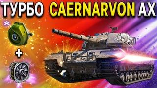 Caernarvon AX за Twitch Prime ИЮЛЬ 🍌 Стоит ли брать, обзор, оборудование, тест, гайд World of Tanks