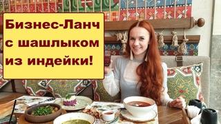 Бизнес Ланч с Шашлыком ! ресторан Грузинские Каникулы