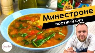 Постный суп с печеной фасолью и овощами. Минестроне 🔥