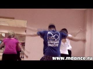 Школа Танцев Maximum Dance - Мякиньков Константин - Видео с занятия
