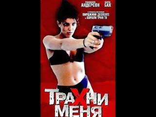 Трахни меня (2000г.)